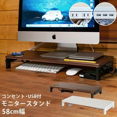 モニタースタンド コンセント・USB付 WAL/WH (...