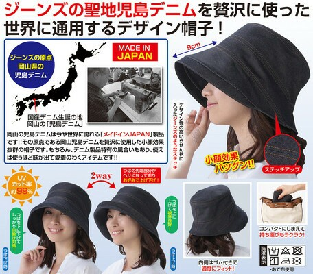 (日本製)岡山児島デニムのおでかけ帽子 (ファッ...