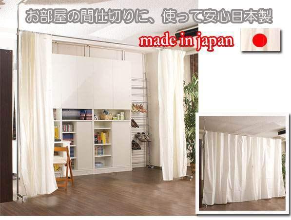 つっぱり式目隠しカーテン 選べる5色 ホワイト...