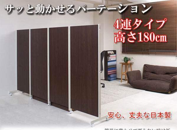 キャスター付きパーテーション4連H180(ホワイト/...