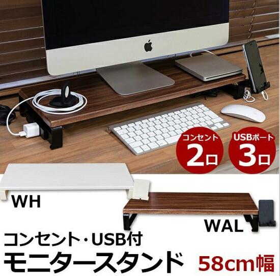 コンセント・USB付 モニタースタンド WAL/WH(t...