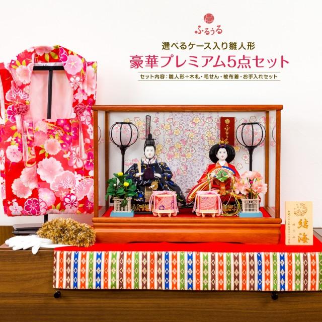 ひな人形 豪華プレミアム5点セット 花桜(はなざく...