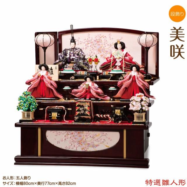 雛人形 三段飾り 平安豊久三咲(みさき)
