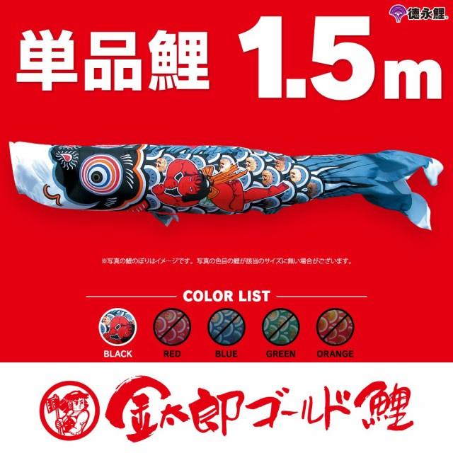 【こいのぼり 単品】 金太郎ゴールド鯉 1.5m 単品...