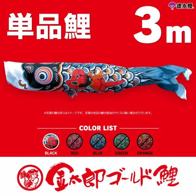 【こいのぼり 単品】 金太郎ゴールド鯉 3m 単品鯉...
