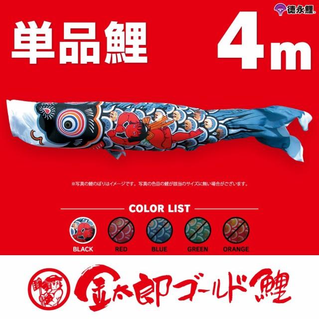 【こいのぼり 単品】 金太郎ゴールド鯉 4m 単品鯉...