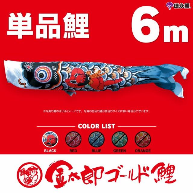 【こいのぼり 単品】 金太郎ゴールド鯉 6m 単品鯉...
