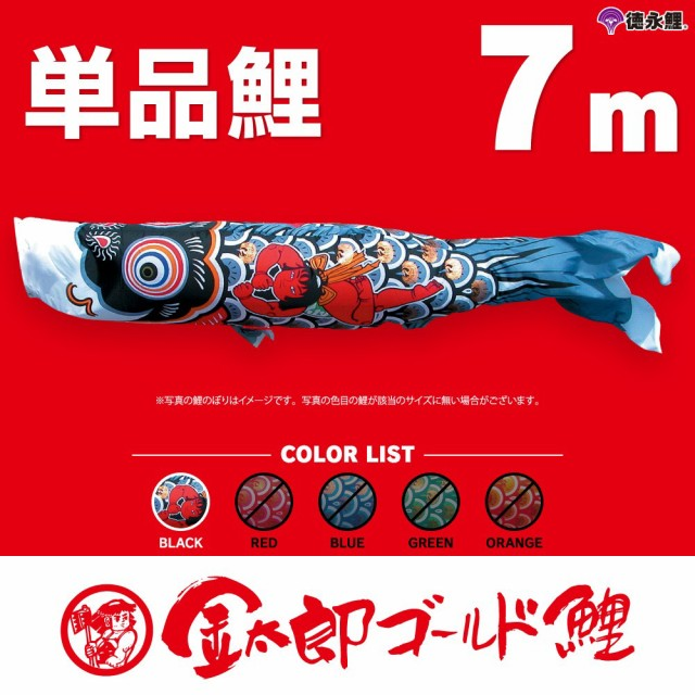 【こいのぼり 単品】 金太郎ゴールド鯉 7m 単品鯉...