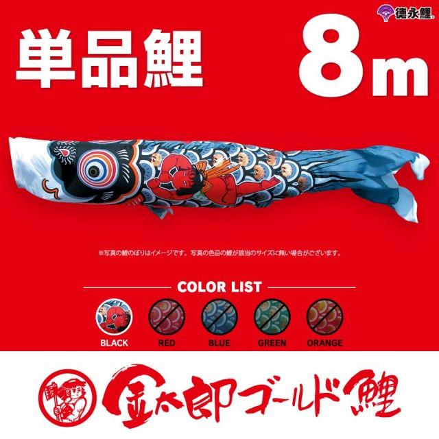 【こいのぼり 単品】 金太郎ゴールド鯉 8m 単品鯉...