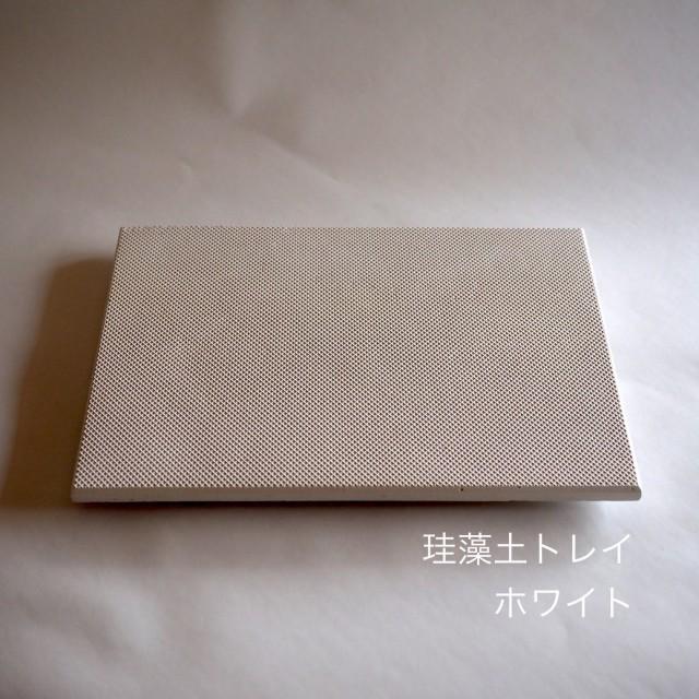 日本製 職人製造 珪藻土ドライボード全6色 ホワ...