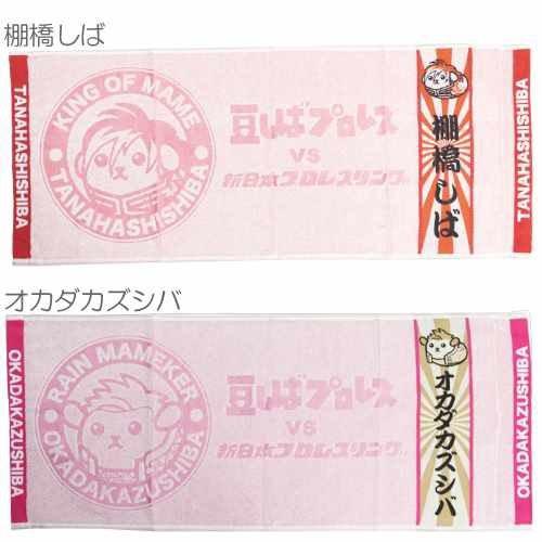 豆しば×新日本プロレス[フェイスタオル]美写紋フ...