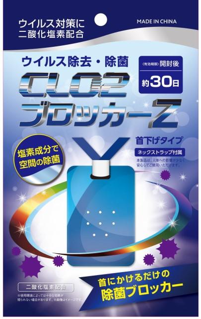 【3枚セット】CLO2ブロッカーZ 空間除菌カード ウ...