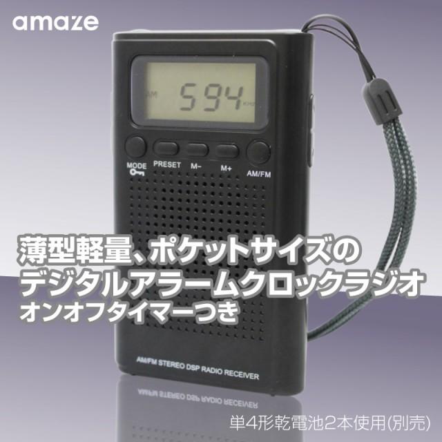 乾電池式 デジタルアラーム時計 AMFMラジオ?/周...