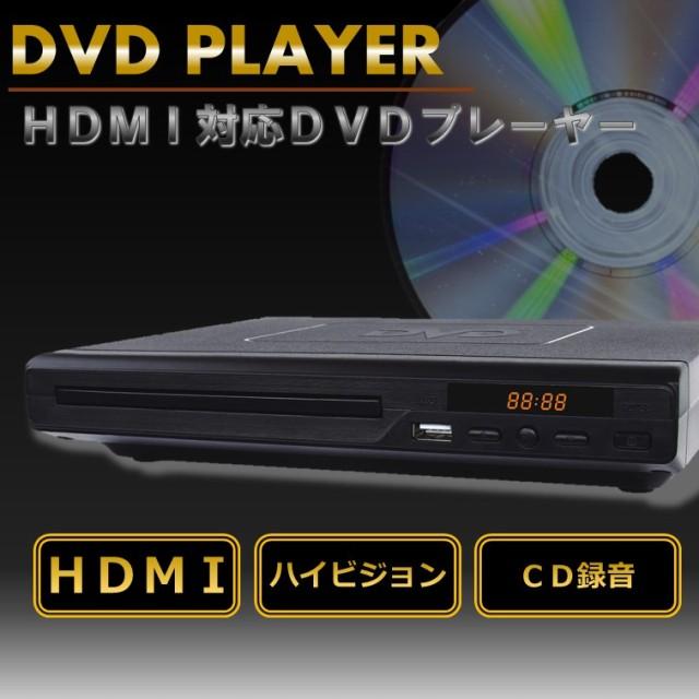 DVD プレイヤー プレーヤー 再生 専用 CD コピー ...