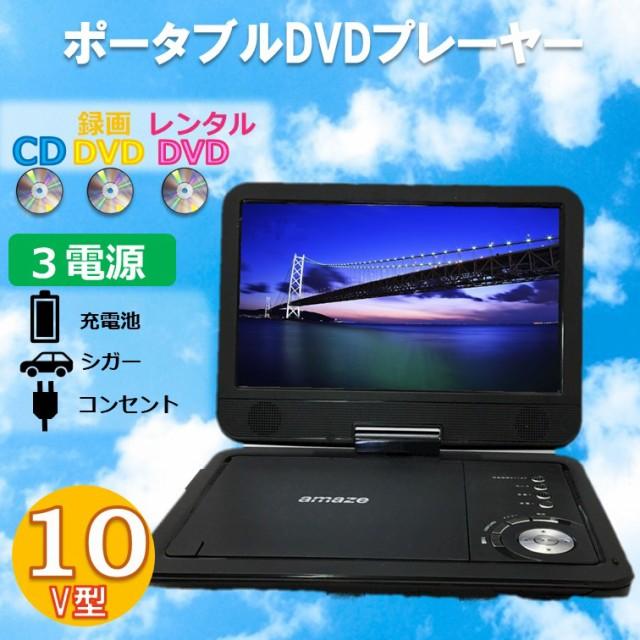 dvdプレイヤー ポータブル 10インチ 高画質 液晶 ...