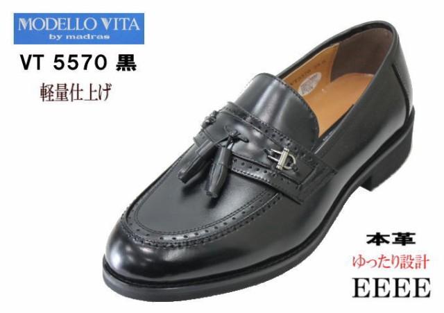 madras モデーロビータ 5570 黒 4E 本革メンズビ...