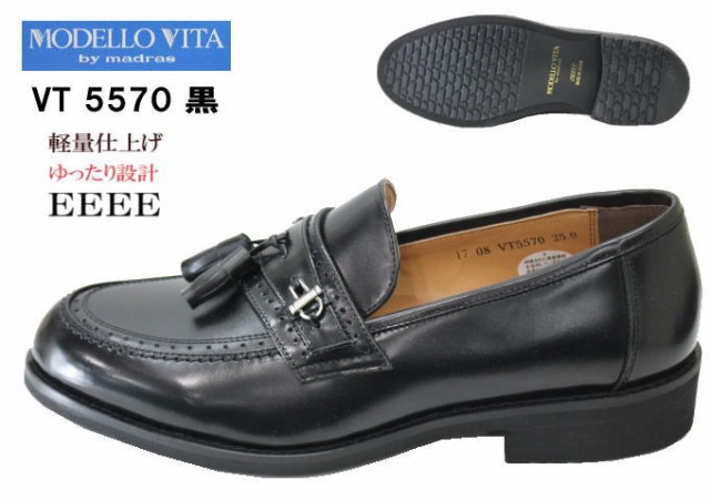 madras モデーロビータ5570黒 4E 紳士靴 メンズ...