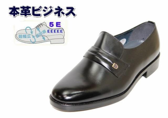 幅広幅広5E本革ビジネス521黒/