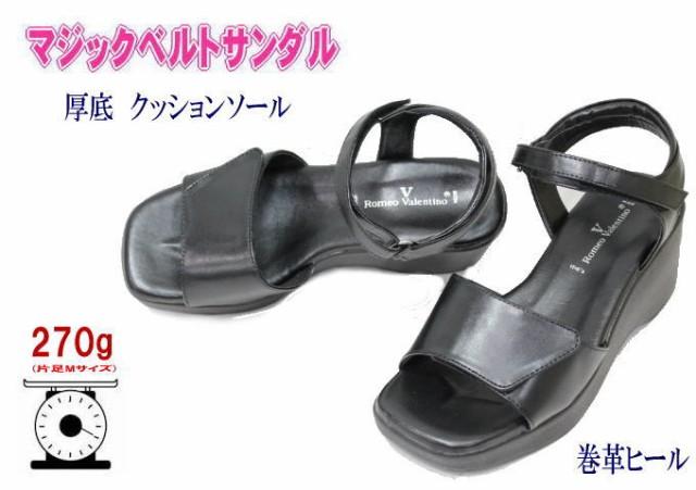 オフィスサンダルNO143026黒 社内履き 室内履き ...
