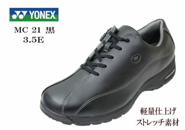 ウォーキングシューズYONEX MC-21黒3.5E【メンズ...