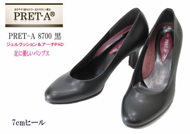 PRET-Aプレタ 8700 黒(ブラック)レディースパンプ...