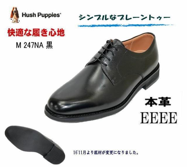 ハッシュパピーM247NA黒4E 本革メンズビジネスシ...