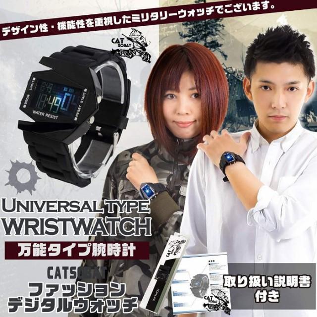【送料無料】腕時計 デジタル 防水 レディース メ...