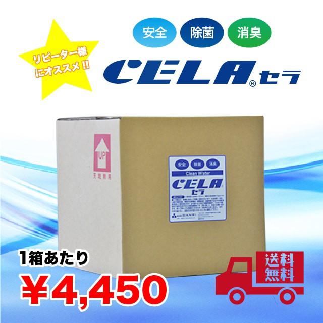 次亜塩素酸水CELA(セラ)水 20リットル コックなし...