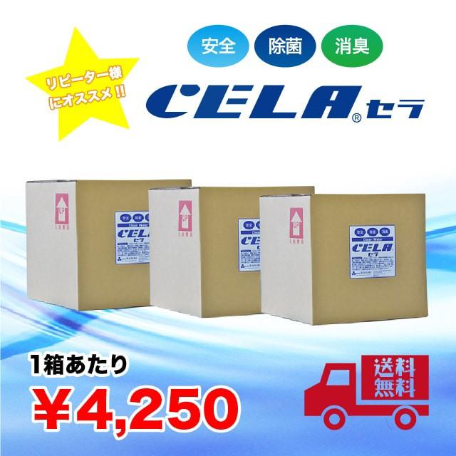 次亜塩素酸水CELA(セラ)水 20リットル3箱セット ...