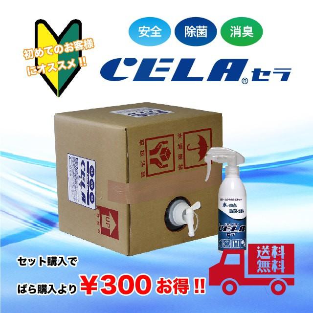 次亜塩素酸水CELA(セラ)水20リットル+300mlスプ...