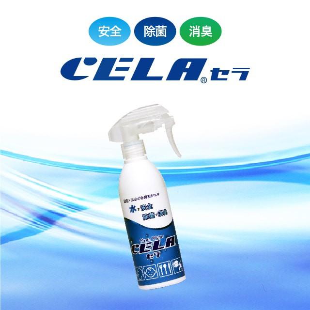 次亜塩素酸水CELA(セラ)水 300ml スプレーボトル