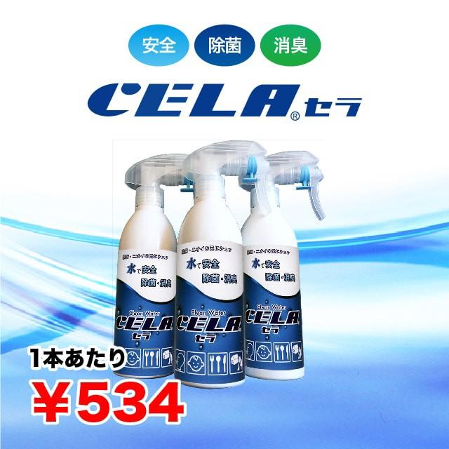 次亜塩素酸水CELA(セラ)水 300ml スプレーボトル ...