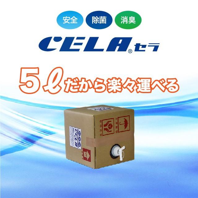 次亜塩素酸水CELA(セラ)水 5リットル コック付