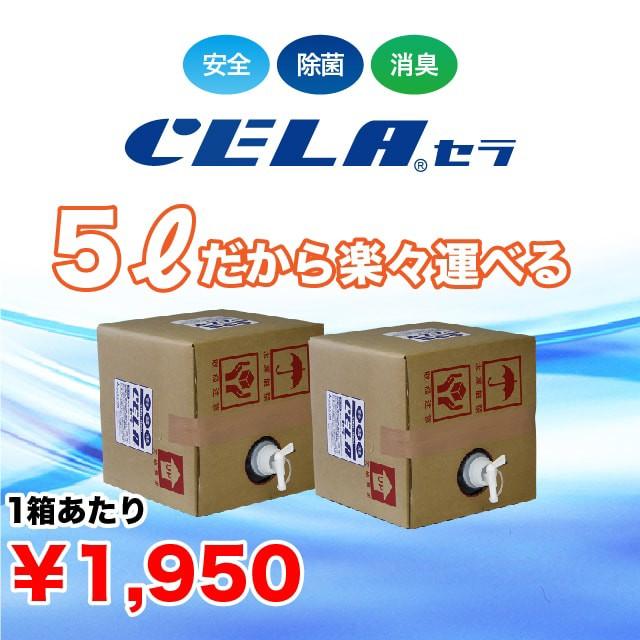 次亜塩素酸水CELA(セラ)水 5リットル2箱セット ...