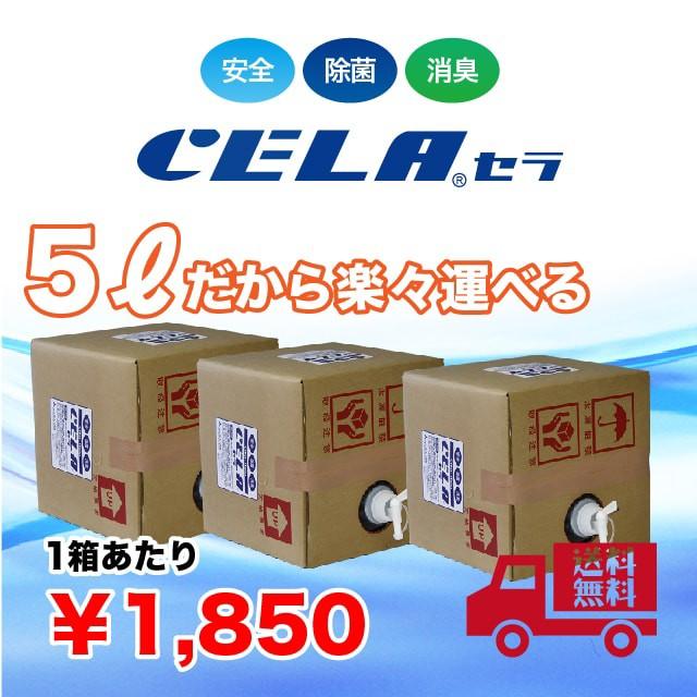 次亜塩素酸水CELA(セラ)水 5リットル3箱セット コ...