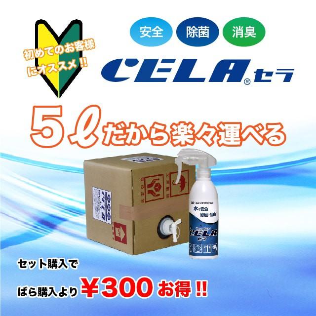 次亜塩素酸水CELA(セラ)水5リットル+300mlスプレ...