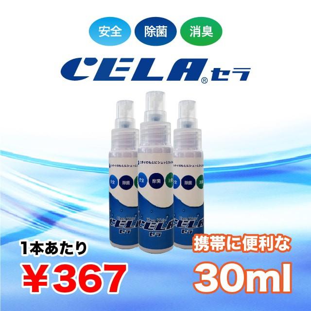 次亜塩素酸水CELA(セラ)水 30ml スプレーボトル ...