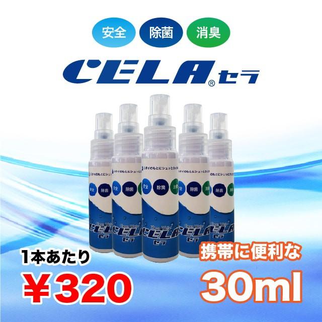 次亜塩素酸水CELA(セラ)水 30ml スプレーボトル 5...