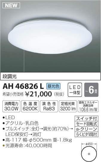 【送料無料】【LEDシーリング】【〜6畳用】ひもス...