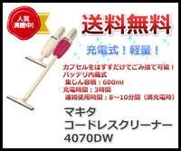 【送料無料】【マキタ】【電動クリーナー】充電式...