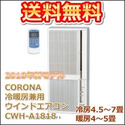 【2018年モデル】【送料無料】CWH-A1818-WS【コロ...