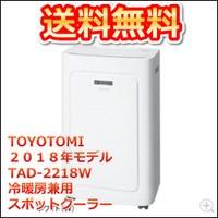 【送料無料】トヨトミスポットクーラー&ヒーター...
