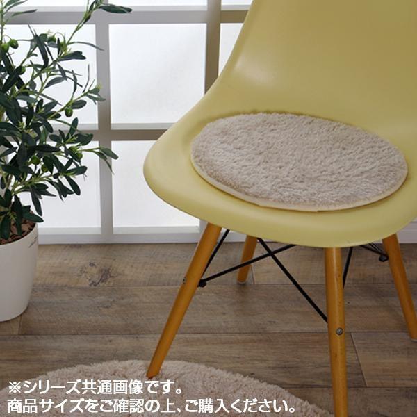 シャギー調チェアパッド 『レスト』 約35cm円形 ...