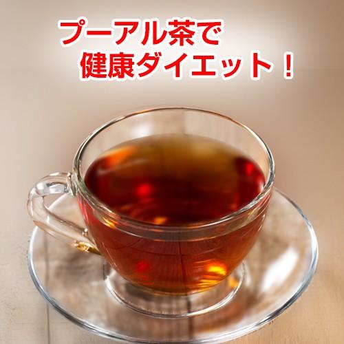 プーアル茶ティーバッグ2g×100包【送料無料】