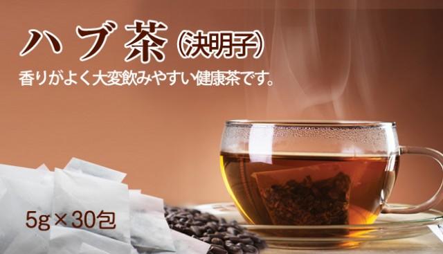 ハブ茶(決明子)ティーバッグ5g×30包【送料無料...