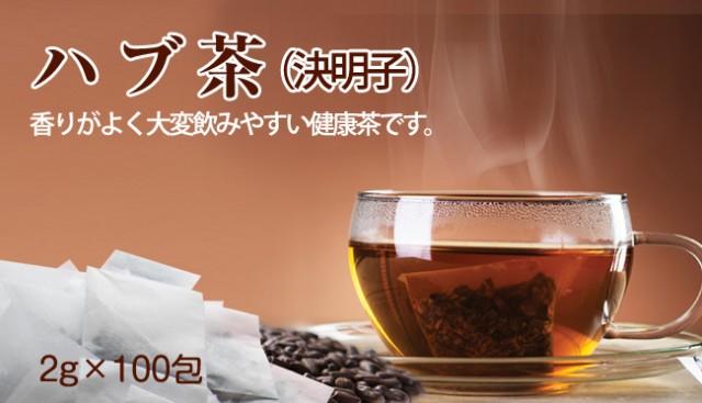 【大容量】ハブ茶(決明子)ティーバッグ2g×100...