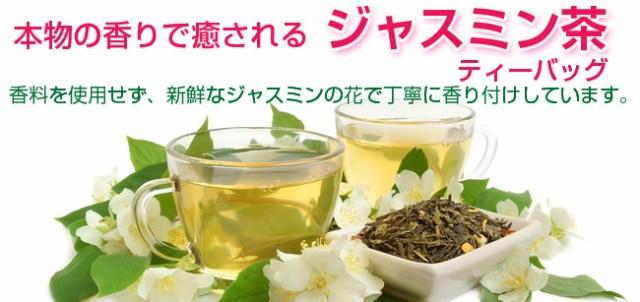 ジャスミン茶ティーバッグ5g×30包【送料無料】