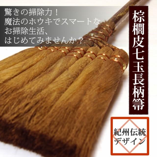 棕櫚皮7玉長柄ほうき 棕櫚箒(しゅろほうき)長...