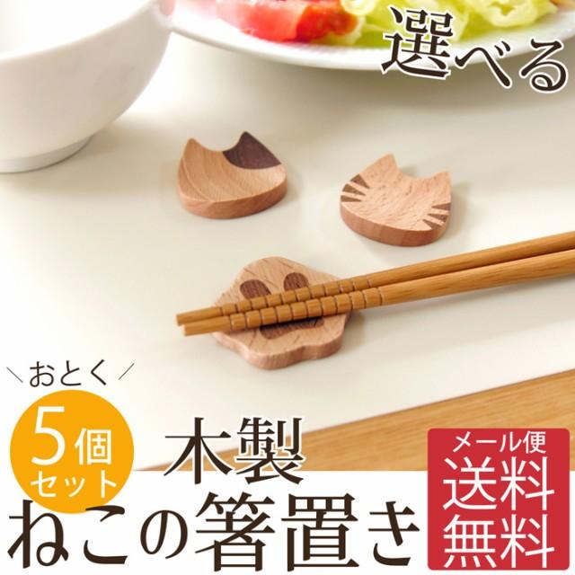 メール便送料無料 Mio 箸置き 5個セット 猫 ねこ ...