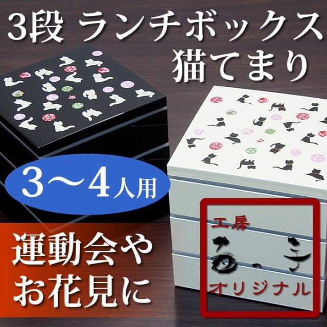 3段 お重箱 ランチボックス ピクニック 大容量40...